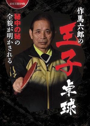 作馬六郎の王子卓球