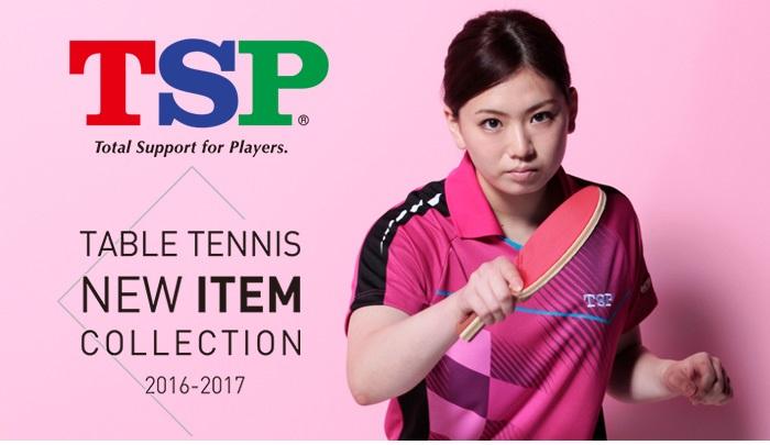 TSP2016-2017カタログ