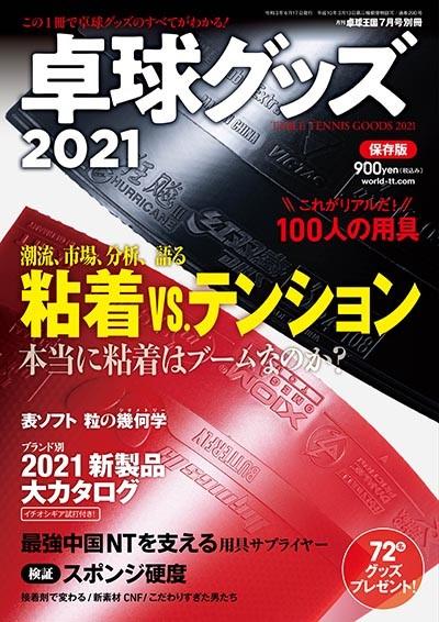 卓球グッズ2021