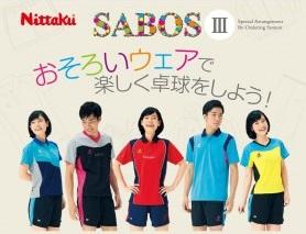 SABOS3