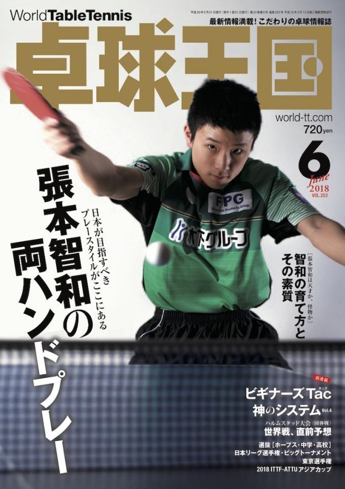 卓球広告2018年6月号