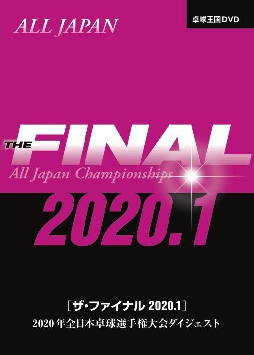 ザ・ファイナル2020.1